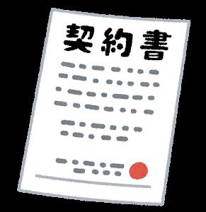 改正民法と住まいに関わる契約の注意点 その2