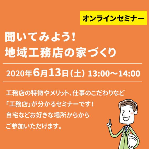 初オンライン開催!! 地域工務店の家づくりセミナー